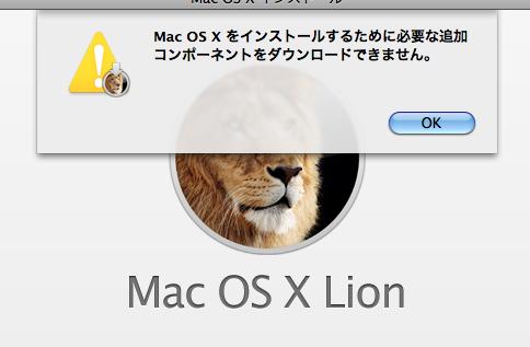 ライオン拒否