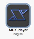 MDXプレーヤー